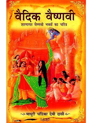 वैदिक वैष्णवी: Vedic Vaishnavi