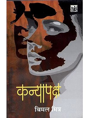 कन्यापक्ष: Kanyapaksh (Novel)