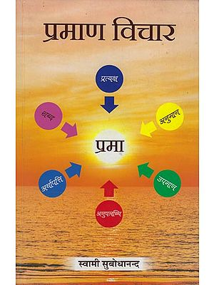 प्रमाण विचार: Pramana Vichara