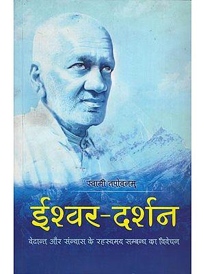 ईश्वर दर्शन: Explanation of the Mysterious Relation of Gods Vedanta and Sannyas