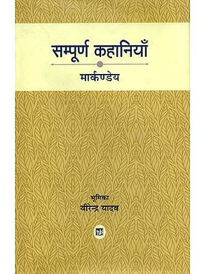 सम्पूर्ण कहानियाँ: The Complete Stories by Markandeya
