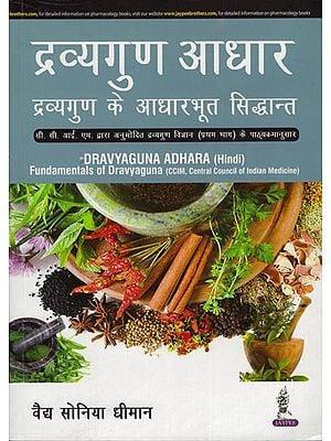 द्रव्यगुण आधार: Dravyaguna  Adhara-Fundamentals of Dravyaguna (CCIM, Central Council of Indian Medicine) Part-I