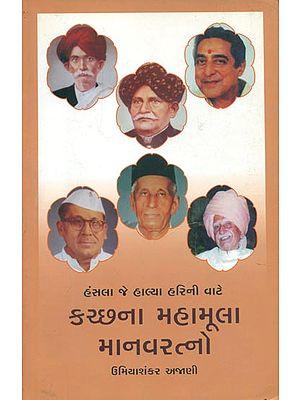 કચ્છના મહામુલા માનવરત્નો: Manava Ratna of Kutch (Gujarati)