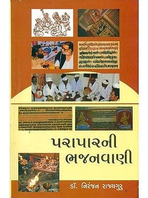 પરાપારની ભજનવાણી: Paraparni Bhajanvani (Gujarati)