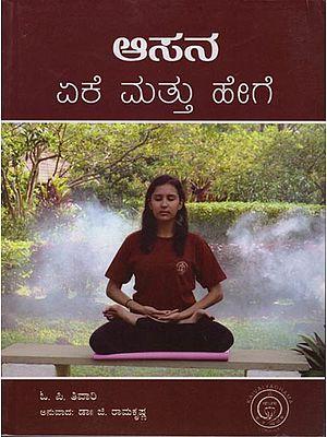 ಅಸಂ- ಏಕೆ ಮತ್ತು ಹೇಗೆ: Asana: Why and How? (Kannada)