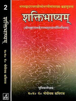 शक्तिभाष्यम: Saktibhasya- A Commentary on the Brahmasutras of Badarayana (Set of 2 Volumes)