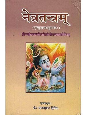 नेत्रतन्त्रम: Netra-Tantram (Mrtyunjaya-Bhattarakah)