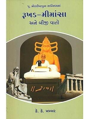 રૂખડ મીમાંસા: Rukhad Mimansa (Gujarati)