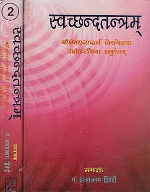 स्वछन्दतन्त्रम: Swacchanda-Tantram-With Commentary Udyota (Set of 2 Volumes)