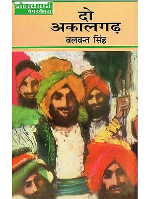दो अकालगढ़: Do Akalgarh by Balwant Singh