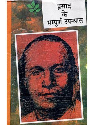 प्रसाद के सम्पूर्ण उपन्यास: The Complete Novel of Jai Shankar Prasad