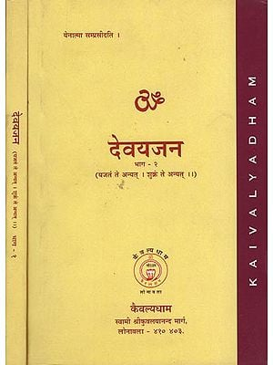 देवयजन: Worshipping the God (Set of 2 Volumes)