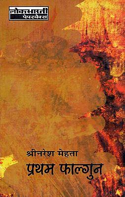 प्रथम फाल्गुन: Pratham Phalgun (Novel)