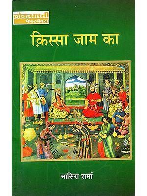 किस्सा जाम का: Kissa Jaam Ka (Hindi Stories)