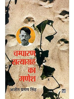 चम्पारण सत्याग्रह का गणेश: Ganesh Shankar Vidyarthi in Champaran