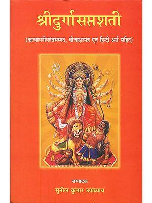 श्री दुर्गासप्तशती: Sri Durga Saptashati