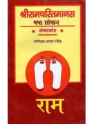श्रीरामचरितमानस षष्ठ सोपान: (लंकाकांड): Sri Ramcharitmanas (Lanka Kanda)