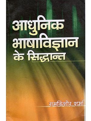 आधुनिक भाषाविज्ञान के सिद्धान्त: Principles of Modern Linguistics