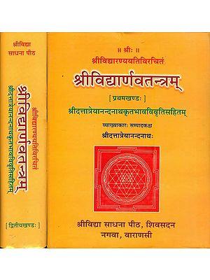 श्रीविद्यार्णवतन्त्रम्: Sri Vidyarnava Tantram (Set of 2 Volumes)