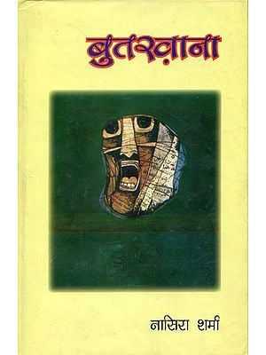 बुतखाना: Butkhana (Hindi Stories)