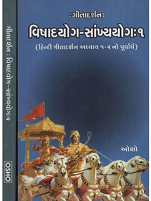 VishadYog - Sankhyayog :  Gurjarati (Set of Volume -2)