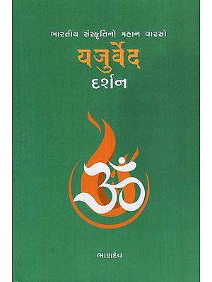 Yajurveda Darshan (Gujarati)