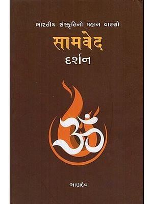 Samved Darshan (Gujarati)