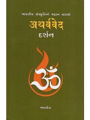 Atharvaved Darshan (Gujarati)