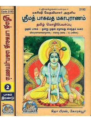 ஸ்ரீமத் பாகவத மகாபுராணம்: Shrimad Bhagavat Puran in Tamil (Set of 2 Volumes)
