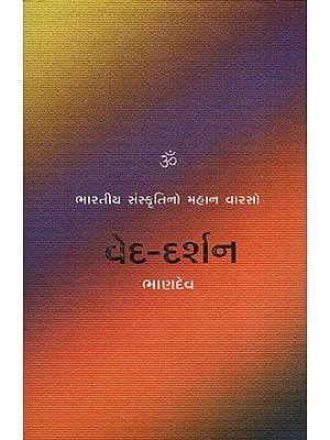 Ved Darshan (Gujarati)