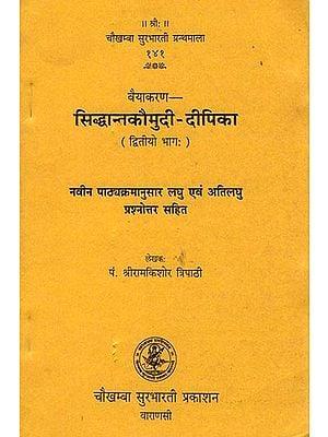 सिद्धान्तकौमुदी दीपिका: Siddhant Kaumudi-Dipika (Part-II)