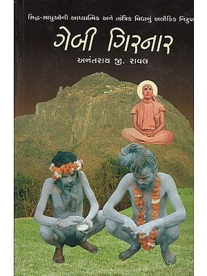 Gebi Girnar (Gujarati)