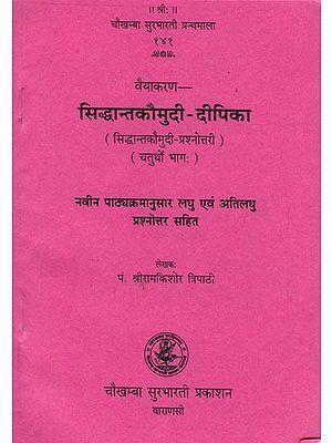 सिद्धान्तकौमुदी दीपिका: Siddhant Kaumudi-Dipika (Part-IV)