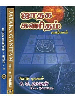 ஜாதக கணிதம்: Jataka Ganitam in Tamil (Set of 3 Volumes)