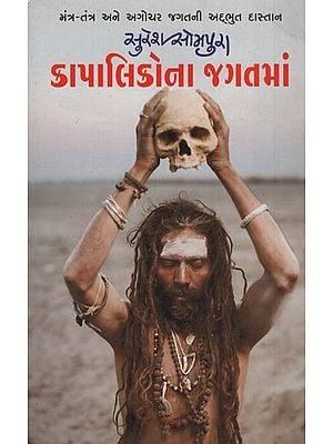Kapalikona Jagatma (Gujarati)