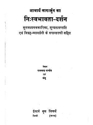 निःस्वभावता-दर्शन: Selflessness in Nagarjuna