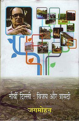 नौवीं दिल्ली: विजय और त्रासदी : Nineth