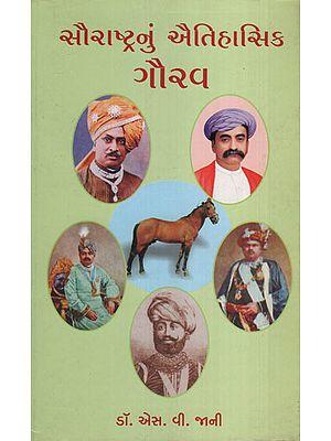 Saurashtranun Aitihasik Gaurav (Gujarati)