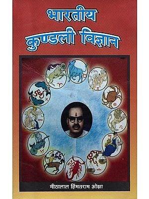भारतीय कुंडली विज्ञान: Science of Indian Horoscope