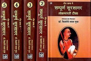 सम्पूर्ण सूरसागर लोकभारती टीका: The Complete Sursagar (Set of 5 Volumes)
