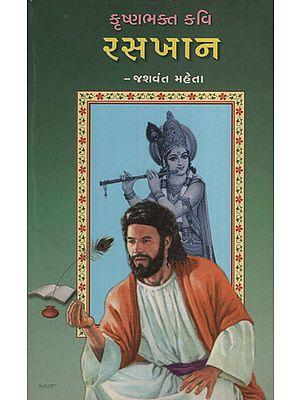 Prembhakta Kavi: Raskhan (Gujarati)