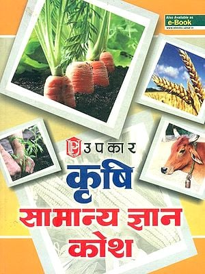 कृषि सामान्य ज्ञान कोश: Agricultural General Knowledge Dictionary