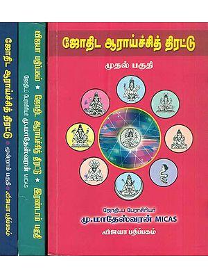 ஜோதிட ஆராய்ச்சி தி திரட்டு: The Collection of Astrological Research in Tamil (Set of 3 Volumes)