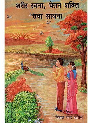 शरीर रचना चेतन शक्ति तथा साधना: Formation of The Body Consciousness of Sadhana