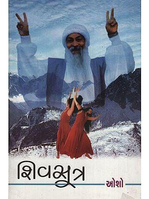 Shiv Sutra (Gujarati)