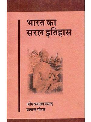 भारत का सरल इतिहास: History of India
