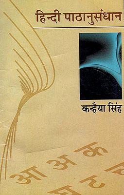 हिन्दी पाठानुसंधान: Editing in Hindi