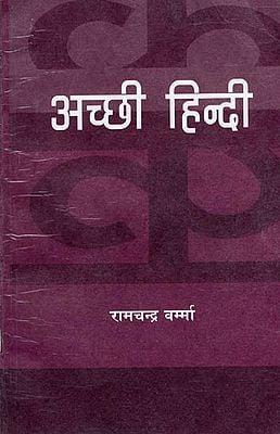अच्छी हिन्दी: Hindi Grammar