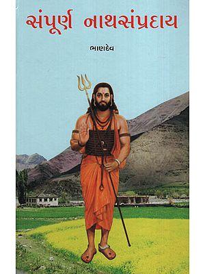 Sampurna Nath Sampraday :Parichay Darshan Sadhna Katha Adhik Ane Gorakhvani (Gujarati)