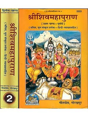 श्रीशिवमहापुराण: Shri Shiva Purana (Set of 2 Volumes)